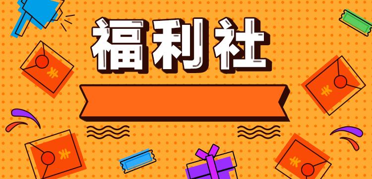 淘抢购-福利社