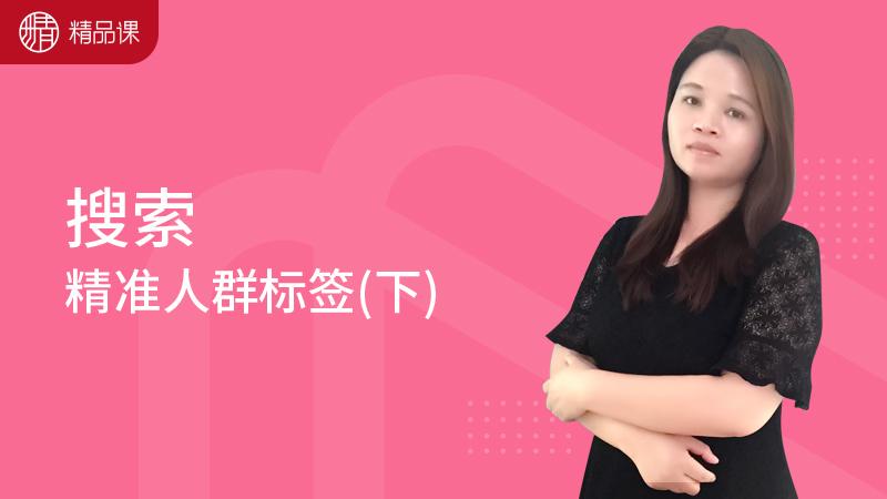 S【精品课】搜索精准⼈群标签(下)-披肩⽼师