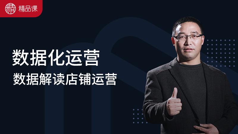 S【精品课】数据化运营数据剖析店铺运营-王小建⽼师