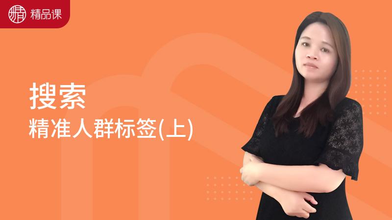 S【精品课】搜索精准⼈群标签(上)-披肩⽼师